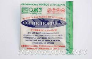 фитоспорин17