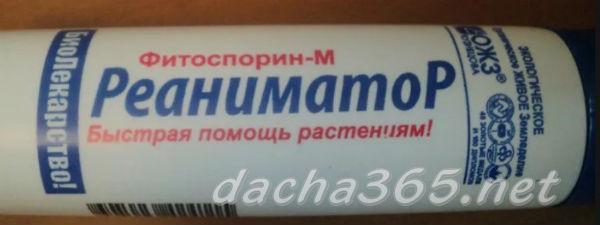 фитоспорин2