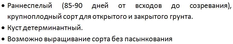 Томат Тяжеловес Сибири - описание сорта, характеристика, урожайность, отзывы, фото