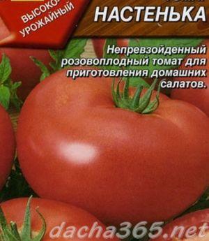 настенька4