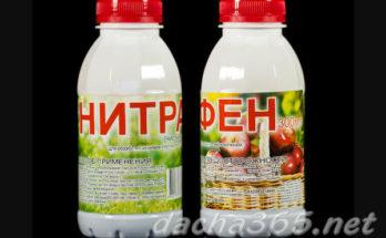 нитрафен