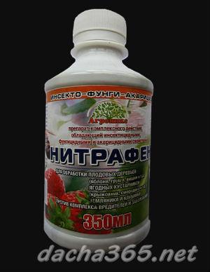 нитрафен1