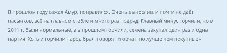 ogurets-amur-otzyv6