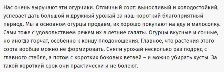 ogurets-amur-otzyv1