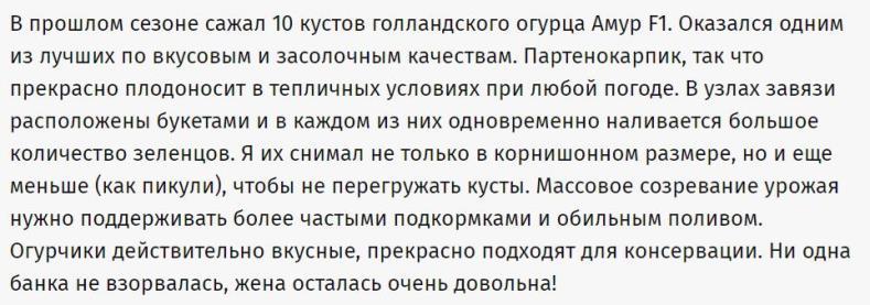 ogurets-amur-otzyv2