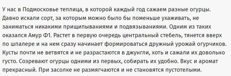 ogurets-amur-otzyv5