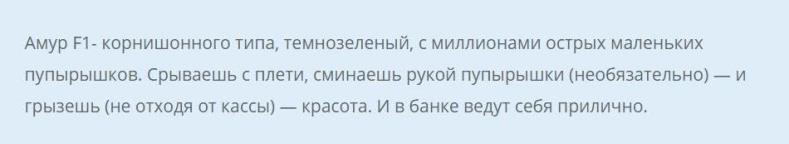 ogurets-amur-otzyv7