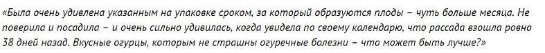 ogurets-amur-otzyv9