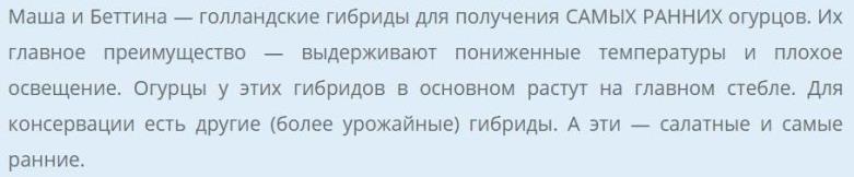ogurets-bettina-otzyv3-