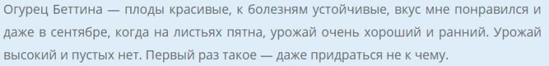 ogurets-bettina-otzyv4