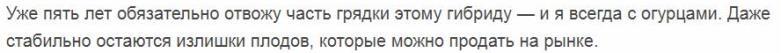 ogurets-bettina-otzyv5-