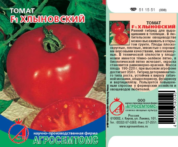 Томат Хлыновский характеристика и описание сорта урожайность с фото