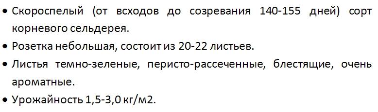 Корневой сельдерей Диамант: описание сорта, фото, отзывы