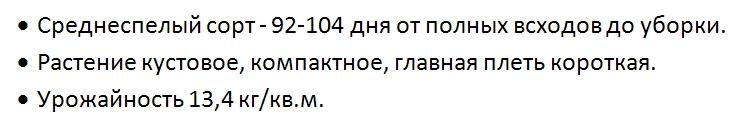 Фото и описание тыквы сортов Мускатная кустовая Оранжевая Грибовская видео